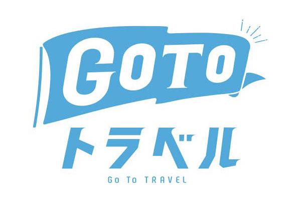 Go To トラブル